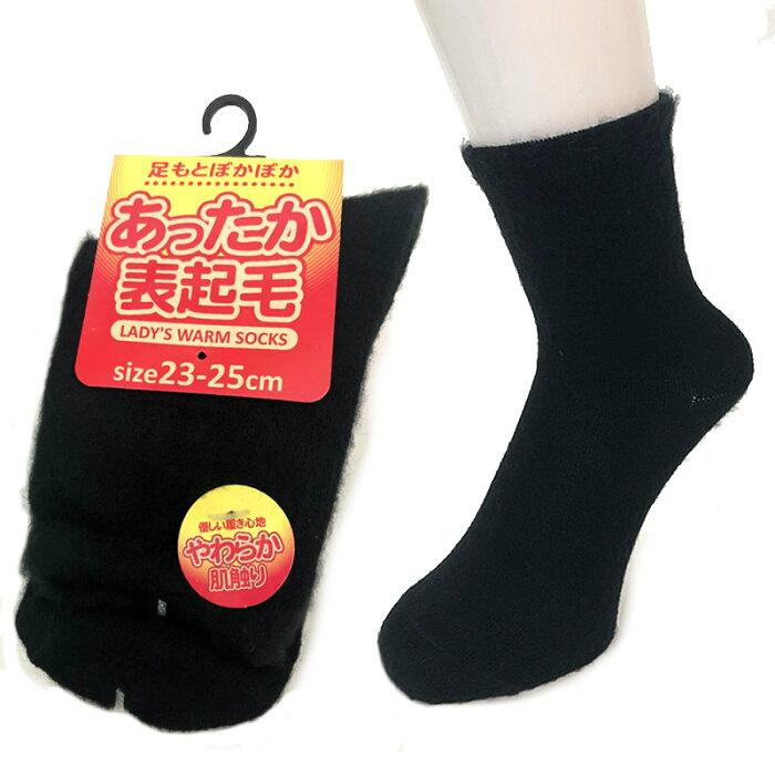 裏起毛 クルー丈ソックス 23-25cm あったか ブラック レディースソックス 冷え性対策 暖かい 睡眠 足元 柔らかい 靴下 クルーソックス レディース靴下 クチゴム ゆったり パイナップルソックス 7173385-321-0-5