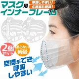 送料無料 マスクフレーム 2個セット マスク インナーフレーム シリコン 軽量 3d マスク フレーム マスクブラケット 立体マスクインナー マスクスペーサー インナー 立体 化粧崩れ 布マスク インナーマスク 女性用 男女兼用 洗える 涼しい ムレない 呼吸 会話 口紅 楽