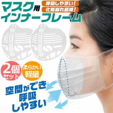 送料無料 マスクフレーム 2個セット マスク インナーフレーム シリコンのような柔らかさ 軽量 3d マスク フレーム マスクブラケット 立体マスクインナー インナー 立体 化粧崩れ 布マスク インナーマスク 女性用 男女兼用 洗える 涼しい ムレない 呼吸 会話 口紅 楽 mask-hs