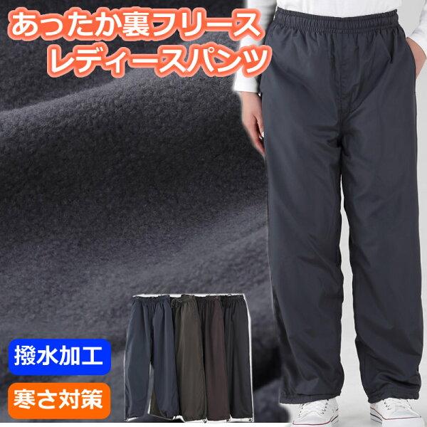 レディースパンツ裏起毛裏フリースあったかパンツジャージSMLLL3L撥水加工大きいサイズあり動いやすい防寒はっ水汚れが落ちやすい
