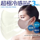 在庫限り 即納 送料無料 暖房で暖かい部屋にはこのマスク! 冷感マスク 3枚入 ひんやり 肌さわりが滑らかで最高! 着けた瞬間ひんやり 洗って使える 3Dマスク 接触冷感 男女兼用 伸縮性 耳が痛くなりづらい 伸びる 飛沫防止 ストレッチ メンズ レディース 洗える 大人用
