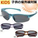 キッズ サングラス スポーツサングラス レンズ スモーク UV400 軽量 紫外線対策 めがね メガネ 眼鏡 グラサン メール便発送可能 7244