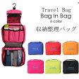 ポーチ 小物入れ 防水旅行ポーチ バッグインバッグ ポケットがたくさんでとにかく小物がたくさん入ります!旅行や化粧ポーチなど本当に使いやすバッグインバッグ/4547421