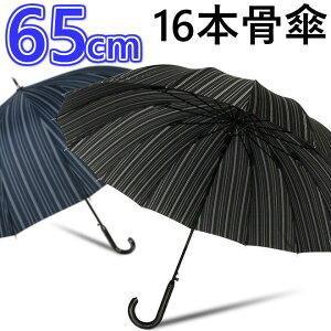送料無料 長傘 大きい傘 65cm 紳士用 16本骨傘 雨傘 テフロン撥水加工生地 ストライプ柄 紳士 ワンタッチジャンプ傘 メンズ傘 ビジネスマン 通勤 軽く揺さぶるだけで雨水が落ち、防汚効果があるのも特徴 5897189-5037