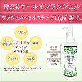 プインプル化粧品ワンジェル・モイスチュアライト150g