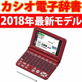 【納期約7〜10日】XD-SK5000RD CASIO カシオ 電子辞書 「EX-word(エクスワード)」 (生活・教養 エントリーモデル、50コンテンツ収録) レッド XDSK5000RD
