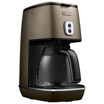 【納期約1〜2週間】ICMI011J-BZ デロンギ ドリップコーヒーメーカー「ディスティンタコレクション」(6杯分)ICMI011JBZ フューチャーブロンズ