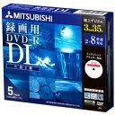 【納期約1〜2週間】三菱ケミカルメディア VHR21HDP5D1 録画用DVD-R DL 片面2層
