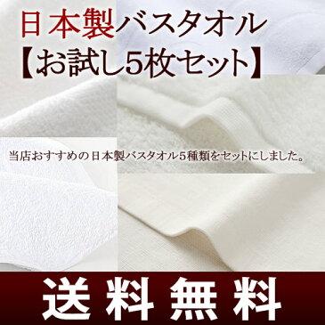 バスタオルお試し5枚セット(日本製)