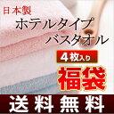 <送料無料>日本製ホテルタイプバスタオル4枚入り福袋(日本製バスタオル/泉州バスタオル/後晒しバスタオル)