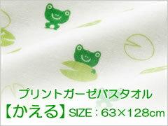 安心の日本製!かわいいかえるのプリント柄でお部屋が楽しくなるバスタオルです。プリントガー...
