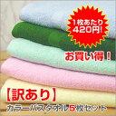 【訳あり】カラーバスタオル5枚セット【RCP】