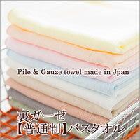 かさばらないで、すぐ乾く!ガーゼの優しい肌触りと吸水性。普通判バスタオル約66×130cm。安心...