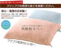 タオル地の快眠枕カバー(枕/まくら/ピロケース/寝具/ぷかぷか)【RCP】
