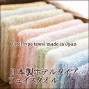 お風呂上りが楽しみになるタオル。安心の日本製です!フェイスタオル約34×90cm日本製ホテルタ...