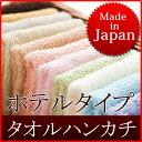 日本製ホテルタイプタオルハンカチ(日本製タオルハンカチ/泉州タオルハンカチ/後晒しタオルハンカチ)10P26Mar16