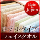 日本製ホテルタイプフェイスタオル(日本製フェイスタオル/泉州フェイスタオル/後晒しフェイスタオ…
