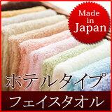 日本製ホテルタイプフェイスタオル(日本製フェイスタオル/泉州フェイスタオル/後晒しフェイスタオル)