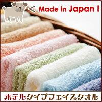 日本製ホテルタイプフェイスタオル