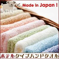 日本製ホテルタイプハンドタオル
