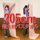 205cm超大判バスタオル