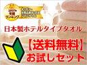 【送料無料!】ホテルタイプタオルお試しセット