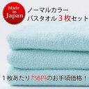 ノーマルカラーバスタオル3枚セット(日本製)