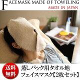 蒸しパック用タオル地フェイスマスク(2枚セット)MbMb