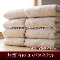 無漂白ECOバスタオル