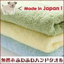 無撚糸ふわふわハンドタオル(日本製)の商品画像
