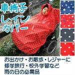 車椅子レインカバー雨がっぱポンチョバギーにもフード付き