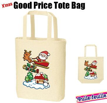 クリスマス 空飛ぶ サンタ と トナカイ メリークリスマス クリスマス トート バッグ ( 薄手 タイプ / Mサイズ ) ミニトートバッグ 安い トートバッグ コットン 綿100% 無漂白 ラッピングバッグ