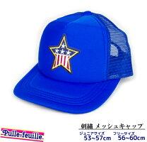 ダンス衣装帽子キャップ(アメリカスター星)刺繍メッシュフラットラウンドキッズジュニア子どもレディースメンズ男女