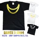 半袖 Tシャツキッズ [ 100-160cm ] ダブル ビッグ チェーン ネックレス モチーフ | ダンス 派手 女の子 ダンス衣装 衣装 ヒップホップ こども かわいい 男の子 ロゴ 子供 かっこいい 子ども 半袖tシャツ トップス ロゴt ロゴtシャツ ダンスウェア