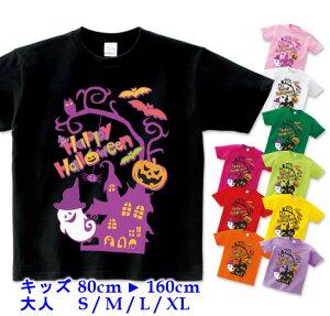 半袖 Tシャツ キッズ 親子 ペア [ 100-160cm S M L XL ] ハロウィン お化け屋敷 ホラーハウス | tシャツ ダンス 派手 女の子 ダンス衣装 衣装 ヒップホップ こども かわいい 男の子 ロゴ 子供 かっこいい 子ども ダンスウェア ティーシャツ ハロウィーン ハロウイン