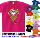 【送料無料】 半袖 Tシャツメンズ レディース [ S M L XL ]|tシャツ クリスマス クラッカー パリピ サンタ 衣装 かわいい メンズ 男 女 親子セット xmas クリスマスグッズ クリスマス用品 親子 ペア 親子ペア ペアルック お揃い サンタクロース クリスマスtシャツ ダンス衣装 その1