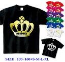 半袖 Tシャツ キッズ [ 100-160cm ] キング KING 箔 ( 金 ゴールド 銀 シルバー ) | ダンス 派手 女の子 ダンス衣装 衣装 ヒップホップ こども かわいい 男の子 ロゴ 子供 かっこいい 子ども 半袖tシャツ トップス ロゴtシャツ ダンスウェア ジュニア ティーシャツ hiphop