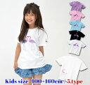 半袖 Tシャツ キッズ [ 100-160cm ] 夢 かわいい LOVE フラミンゴ ( 宇宙 柄 ) | ダンス 派手 女の子 ダンス衣装 衣装 ヒップホップ こども 男の子 ロゴ 子供 かっこいい 子ども 半袖tシャツ トップス ロゴt ロゴtシャツ ダンスウェア ジュニア ティーシャツ キッズ服 hiphop