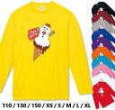 長袖 Tシャツ [ 110 130 150 / XS-XL ...