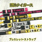 阪神タイガースグッズ 阪神ファンは必見。国産、手作りのタイガースグッズです♪ミサンガ リストバンド 携帯ストラップ ブレスレット アンクレット