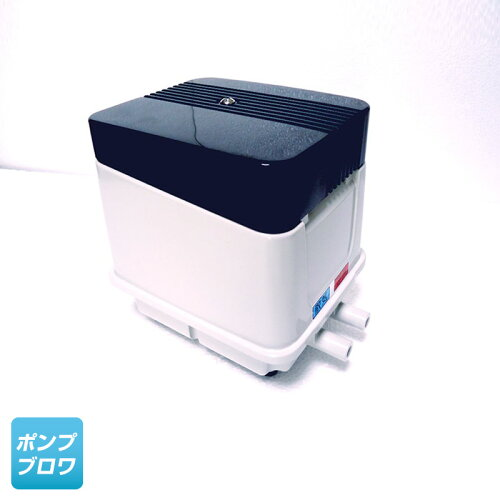 EP-80EL(左散気)(安永エアポンプ)省エネ、静音、コンパクト、浄化槽用2口ブロワー、浄化槽用2...