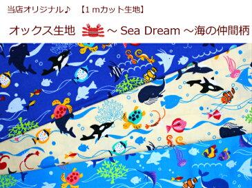 【当店オリジナル♪1mカット生地】【オックス生地☆Sea Dream 海の仲間柄】18男の子柄/通園バッグさかな/シャチ/熱帯魚入園入学用/巾着/体操服入れ(773)