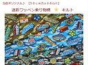 【当店オリジナル♪50cmカットキルト】【迷彩ワッペン乗り物柄☆キルト...