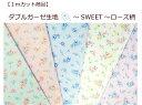 当店オリジナル♪【1mカット商品】【ダブルガーゼ生地〜SWEET〜ローズ柄】マスク生地/スタイ/ベビー(349)