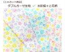 当店オリジナル♪【1mカット商品】【ダブルガーゼ生地〜水彩〜蝶々と花柄】マスク生地/スタイ/ベビー(350)