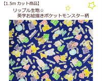 【1.5mカット商品】【リップル生地☆sun&moonポケットモンスター柄】マスク生地/夏生地/かわいい甚平パジャマ/スタイG6049(11326)