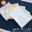 【メール便OK(03)】PUPO セットでお得!5枚セット ガーゼハンカチ ダブルガーゼ ふんわりソフト仕上げ 綿100% ライオン柄/無地(レモンイエロー)/ぞうはりねずみ柄 赤ちゃん ベビー 授乳 よだれふき 沐浴 日本製