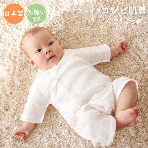 【月間優良ショップ】【メール便OK(05)】PUPO 選べる肌着 コンビ肌着 コーマフライス 綿100% どうぶつ柄 無蛍光 50-60cm 新生児 日本製