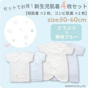 【月間優良ショップ】PUPO セットでお得!新生児肌着4点セット (短肌着2枚/コンビ肌着2枚 無地ブルー/どうぶつ柄)ベビー 赤ちゃん 新生児 肌着 コーマフライス 年中素材 オールシーズン 出産準備 綿100% 50-60cm 日本製