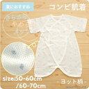 [PUPO][選べる肌着][コンビ肌着][さらさらやわらかメッシュ][綿100%][1枚][ヨット柄][無蛍光][春夏におすすめ][50-60/60-70cm][赤ちゃん][ネコポスOK][日本製]